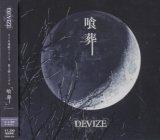 [USED]yo/DEVIZE/喰葬-Erosion-(トレカ付)