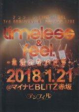 [USED]アンフィル/timeless & feel.-永遠のない世界-(DVD)