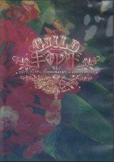 [USED]yo/ギルド/『1/10000の無謀な願望 』at 赤坂BLITZ 2013.5.6(2DVD)