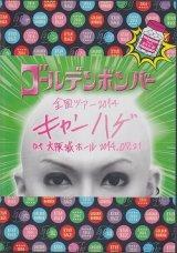 [USED]yo/ゴールデンボンバー/キャンハゲ at 大阪城ホール 2014.07.21(feat.喜矢武 豊/2DVD)