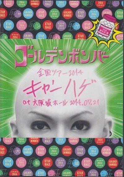 画像1: [USED]yo/ゴールデンボンバー/キャンハゲ at 大阪城ホール 2014.07.21(feat.喜矢武 豊/2DVD)