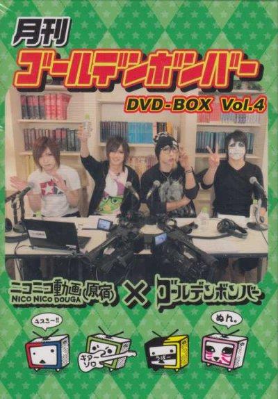 画像1: [USED]OS/ゴールデンボンバー/月刊ゴールデンボンバー DVD-BOX Vol.4(6DVD)