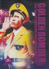 [USED]ゴールデンボンバー/歌広、金爆やめるってよ at 大阪城ホール 2015.09.12(feat.歌広場 淳)(2DVD)