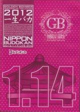 [USED]ゴールデンボンバー/一生バカ 日本武道館初日 2012.1.14(通常盤/DVD)