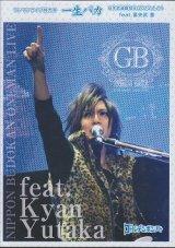[USED]yo/ゴールデンボンバー/一生バカ 日本武道館初日 2012.1.14 feat.喜矢武豊(DVD)