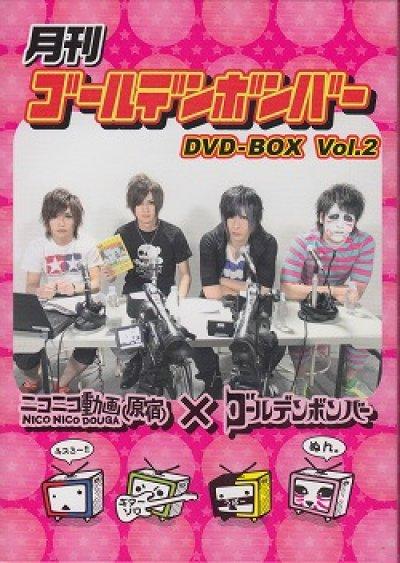 画像1: [USED]IK/ゴールデンボンバー/月刊ゴールデンボンバー DVD-BOX Vol.2(6DVD)(Bランク)