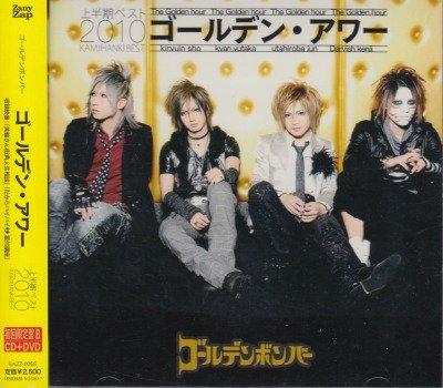 画像1: [USED]ゴールデンボンバー/上半期ベスト2010(初回限定盤B/CD+DVD)