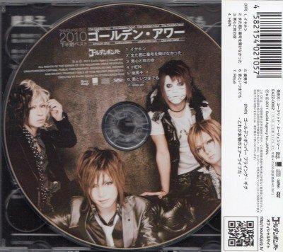 画像2: [USED]ゴールデンボンバー/ゴールデン・アワー-下半期ベスト2010- [初回限定盤B/CD+DVD]