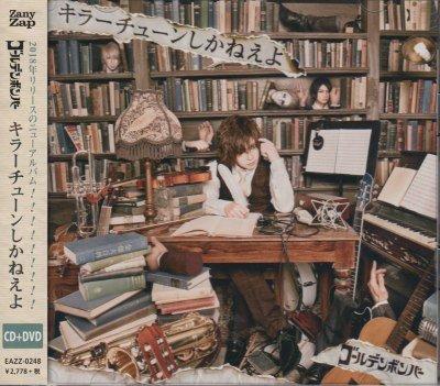 画像1: [USED]ゴールデンボンバー/キラーチューンしかねえよ(CD+DVD)