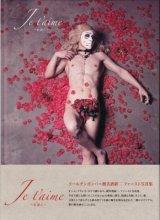 [USED]ゴールデンボンバー/タツオ…嫁を俺にくれ(超豪華盤/CD+DVD+BOOK)