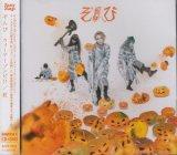 [USED]ぞんび/ウィーアーゾンビ!!/紅(初回限定盤A/CD+DVD)