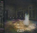 [USED]ぞんび/すべてが終わる夜に/肉食バクテリアン(初回限定盤A/CD+DVD)