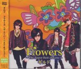 [USED]ギルド/Flowers -The Super Best of Love-(初回限定盤A/CD+DVD)