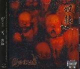 [USED]LOCUS/奴隷(CD+DVD)