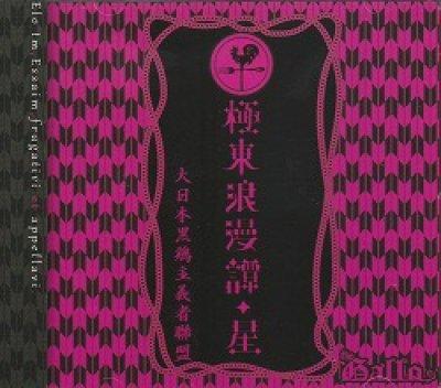 画像1: [USED]ギャロ/極東浪漫譚◆星