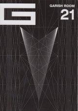 [USED]HJ/the GazettE(ガゼット)/GARISH ROOM 21(会報)