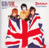 [USED]ゴールデンボンバー/The Golden Best for United Kingdom(金爆/英)