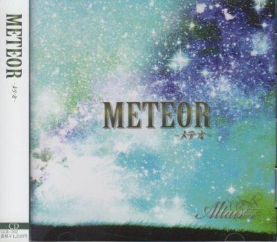 画像1: [USED]Altair/METEOR-メテオ-