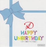 [USED]D/HAPPY UNBIRTHDAY-スチール撮影メイキングDVD-(DVD)