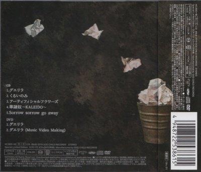 画像2: [USED]GOTCHAROCKA/グエリラ(限定盤/CD+DVD/トレカ付)