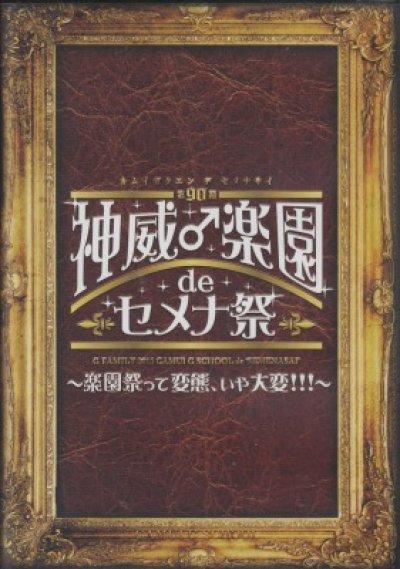 画像1: [USED]GACKT/神威♂楽園 de セメナ祭!! -楽園祭って変態、いや大変!!!-(DVD)