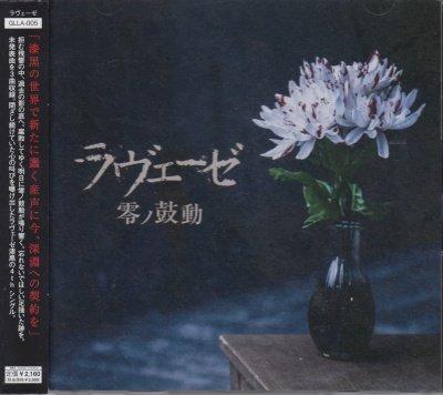 画像1: [USED]ラヴェーゼ/零ノ鼓動(CD+DVD)