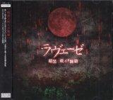 [USED]ラヴェーゼ/暗黒ニ咲イタ脈絡(CD+DVD)