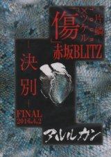 [USED]アルルカン/傷×ツケルTOUR FINAL-決別-@赤坂BLITZ(DVD)