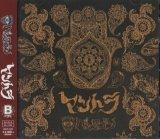 [USED]ペンタゴン/マントラ(B TYPE/CD+DVD)