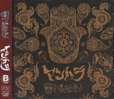 画像1: [USED]ペンタゴン/マントラ(B TYPE/CD+DVD)