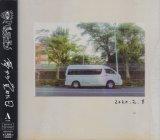 [USED]ペンタゴン/夢から覚めた日(A TYPE/CD+DVD)