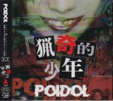 [USED]POIDOL/猟奇的少年(TYPE A/CD+DVD)