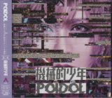 [USED]POIDOL/機械的少年(TYPE A/CD+DVD)