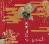 [USED]heidi./yo/閃光メロウ(初回限定盤A/CD+DVD/トレカ付)