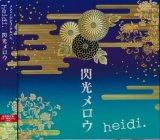 [USED]heidi./yo/閃光メロウ(初回限定盤B/CD+DVD/トレカ付)