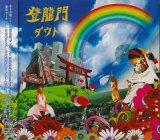 [USED]ダウト/登龍門(CD+DVD)