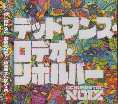 画像1: [USED]IK/UCHUSENTAI NOIZ(宇宙戦隊NOIZ)/デッドマンズ・ロデオ・リボルバー