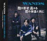 [USED]WANDS/抱き寄せ 高まる 君の体温と共に(初回限定盤/CD+DVD)