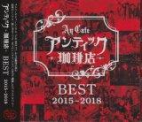 [USED]アンティック-珈琲店-/BEST 2015-2018(通常盤/2CD)