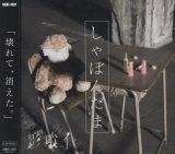 [USED]影喰イ/しゃぼんだま(CD+DVD)