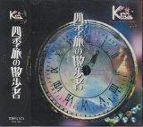 [USED]Kra/四季旅の散歩者(キング盤)