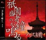 [USED]アリス九號./祇園盛者の鐘が鳴る(2005年キング盤)