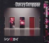 [USED]DaizyStripper/シン世カイ(A-TYPE/CD+DVD)