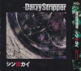 [USED]DaizyStripper/シン世カイ(B-TYPE/CD+DVD)