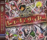 [USED]ビバラッシュ/ビバ・オブ・ザ・イヤー(初回限定盤/CD+DVD)