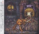 [USED]黒乃うさぎ/バンギャルナティック(CD+DVD)