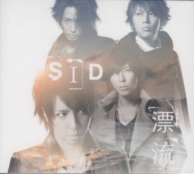 画像1: [USED]シド/漂流(初回限定盤B/CD+DVD)