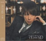 [USED]マオ from SID/月/星(通常盤)