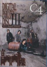 [USED]C4/Digital Photo Disc III(DVD)