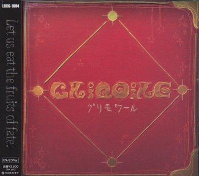 画像1: [USED]GRIMOIRE/グリモワール(げんそうVer./CD+DVD)
